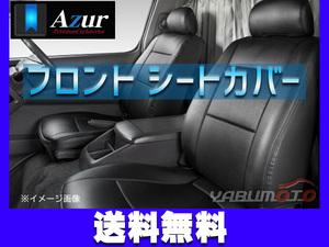 Azur シートカバー フロント サンバー トラック TV1 TV2 パネルバンハイルーフ (全年式) ヘッドレスト 分割型 アズール 送料無料
