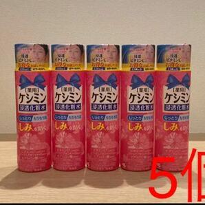 ケシミン化粧水 しっとりお試し5本セット