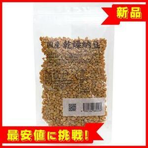 【赤字処分!残1】★サイズ:100グラム(x1)★ チャック付袋入り F781 100g 乾燥納豆 自然健康社
