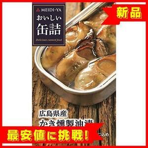 【赤字処分!残1】70g×2個 広島県産かき燻製油漬 F876 おいしい缶詰 明治屋