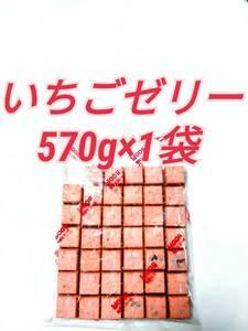 裸いちごゼリー1袋 大容量チロルチョコ アウトレット