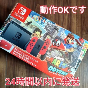Nintendo Switch  本体  スーパーマリオオデッセイ (ソフトなし)  ニンテンドースイッチ本体