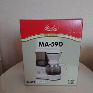 メリタ コーヒー コーヒーメーカー ペーパードリップ 新品 アロマフィルター