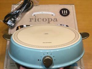 Ricopa IH調理器