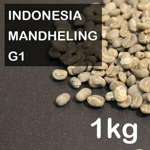 【自家焙煎】スペシャルティコーヒー生豆 インドネシア・マンデリンG1 1kg