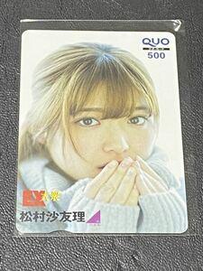 松村沙友理 QUOカード 乃木坂46 EX 大衆 非売品 クオカード 500
