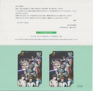 クオカード 「機動戦士ガンダム」40周年 創通・株主優待2019【非売品】