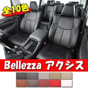 Bellezza ベレッツァ シートカバー AXIS アクシス アクティートラック HA8 HA9 H24/7- H152