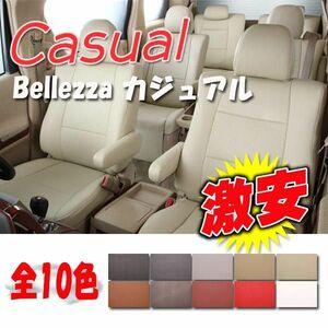 Bellezza ベレッツァ シートカバー カジュアル アクティートラック HA8 HA9 H24/7- H152