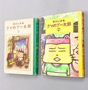 即決!すべて初版!中川いさみ「クマのプー太郎」全5巻セット