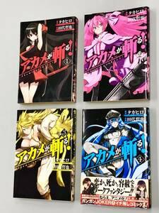 即決!初版多い!タカヒロ 田代哲也「アカメが斬る!」全15巻セット