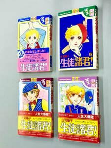 即決!ほぼ全初版!庄子陽子「生徒諸君!:フレンドKC」全24巻セット