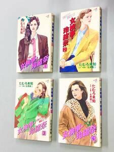 即決!珍品!すべて初版!北原雄二 たむろ未知「女検事・玲緒奈」全8巻セット
