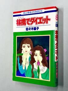 即決!珍品!佐々木倫子「林檎でダイエット:花とゆめコミックス」送料150円