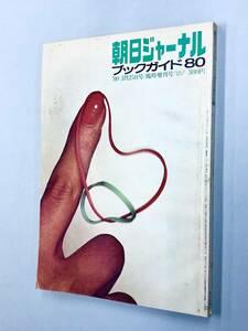 即決!雑誌「朝日ジャーナル ブックガイド80 臨時増刊号:1980年3/25号」送料150円