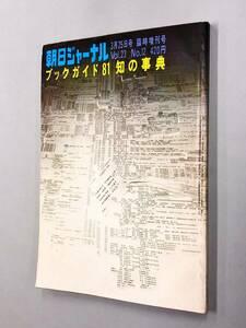 即決!雑誌「朝日ジャーナル ブックガイド81知の事典 臨時増刊号:1981年3/25号」送料150円