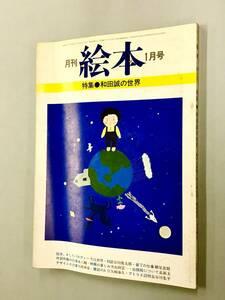 即決!雑誌「月刊 絵本 1978年1月号:和田誠の世界」送料150円