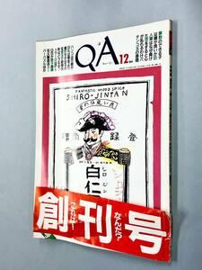 即決!雑誌「QA キューエー 1984年12月号:創刊号」送料150円