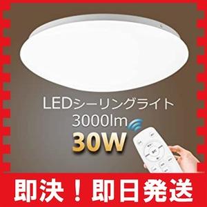30W CLY LED シーリングライト 6畳 8畳 30W 調光調色 高輝度3000LM リモコン付 常夜灯モード 天井照明
