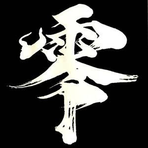 ステッカー 漢字 零 ホワイト 縦14cm