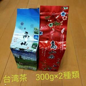 台湾茶  高山茶 300g×2種