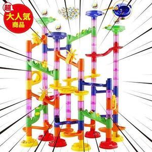 ★最安★Tebrcon ビーズコースター 知育玩具 スロープ ルーピング セット 子供 MA-YU 組み立て ブロック DIY 立体 パズル 男の子 女の子
