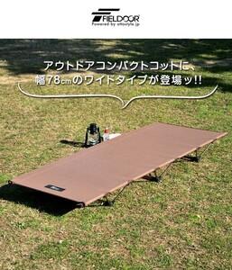 fieldoorアウトドアコット190 x 78cm アウトドアベッド 折りたたみベッド コット キャンプ用品