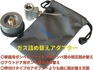 ガスアダプターG30 ガス詰め替えアダプター cb缶 od缶 64