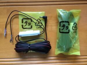 【未使用】 CellSTAR セルスター ★ 直結配線DCコード GDO-15 (3極DCプラグ) 送料198円 ドライブレコーダー用 2本セット