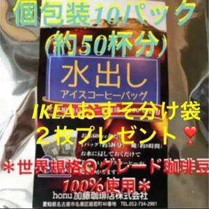 加藤珈琲店 世界規格Qグレード珈琲豆使用♪*水出しコーヒー10袋(約50杯分)