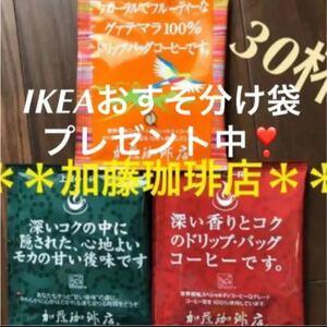 安心の箱入り♪人気♪加藤珈琲店 ドリップバッグコーヒー3種30杯+IKEA