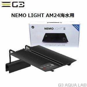 【新品・取り寄せ】マーフィード NEMO LIGHT II AM24 海水水槽用LED照明 Marfied ニモライト2 LEDライト 45cm水槽