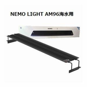 【新品・取り寄せ】マーフィード NEMO LIGHT II AM96 海水水槽用LED照明 Marfied ニモライト2 LEDライト 90cm水槽 120cm水槽