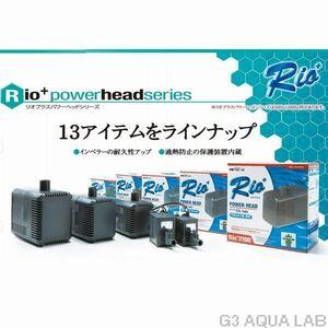 【新品・レターパック】カミハタ Rio+ 180 西日本用 60Hz リオプラス 水中ポンプ 低振動 静音 ハイパワー ロングセラー 水流