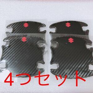 スズキ SUZUKI スイフト ZC31S ZD83S ジムニー ワゴンR アルトワークス カプチーノ ドアハンドルプロテクター カーボン柄 アウターハンドル