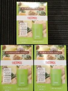 サーモス THERMOS スープジャー 真空断熱 サーモス真空断熱 500ml 3個セット