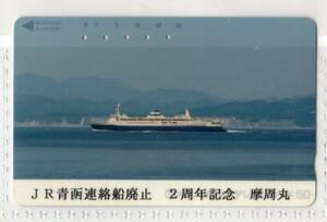 テレフォンカード・青函連絡船・摩周丸(使用済み)テレカ