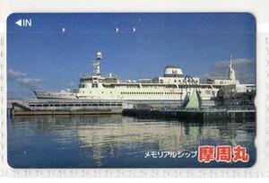 テレフォンカード・青函連絡船・摩周丸(使用済み)メモリアルシップ・テレカ