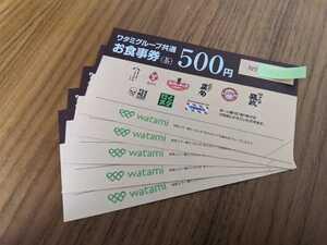 ワタミグループ共通お食事券  \1500分 (\500X5枚)