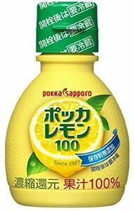 ★本日限り★70ml×10個 ポッカサッポロ ポッカレモン100 70ml&10個