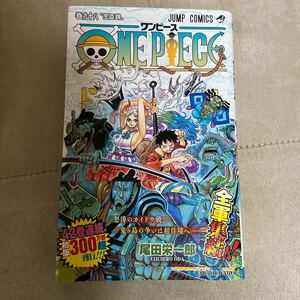 ONE PIECE 尾田栄一郎 漫画ワンピース 98巻