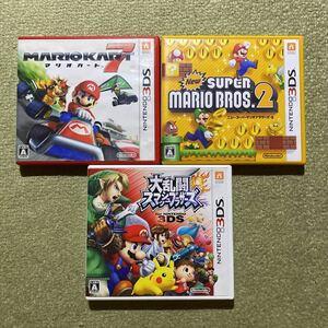 3DS マリオカート7 NEWスーパーマリオブラザーズ2 大乱闘スマッシュブラザーズ