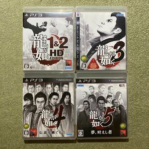 PS3 龍が如く 4本セット