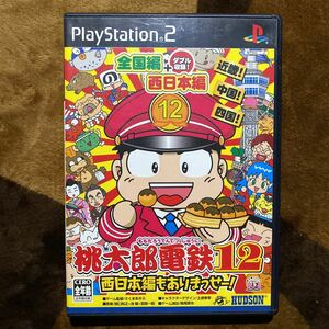 PS2 桃太郎電鉄12西日本編もありまっせー!