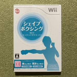 Wii シェイプボクシング Wiiでエンジョイダイエット!