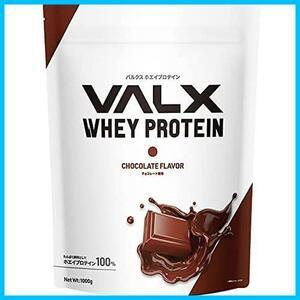 ★特価★Produced チョコレート風味 by プロテイン 山本義徳 ホエイ バルクス 1kg VALX