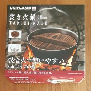 ユニフレーム 焚き火鍋 18cm