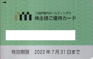 限度200万円 三越 伊勢丹 株主優待カード 10%割引カード 1年間有効 三越伊勢丹ホールディングス 値引 買物 令和4年7月末日まで使用可