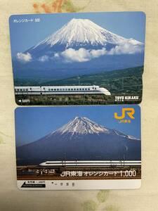 富士山をバックに走る新幹線 JR東日本とJR東海のオレンジカード2枚使用済み一穴 沿線外のJR東日本のオレンジカードは大変珍しいです