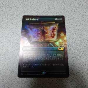 MTG M21 不気味な教示者 日本語foil 一枚 拡張アート ドラフトブースター版 即決